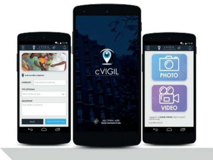cVIGIL App Download